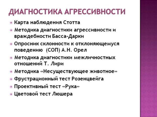 Методика «Басса-Дарки».jpg