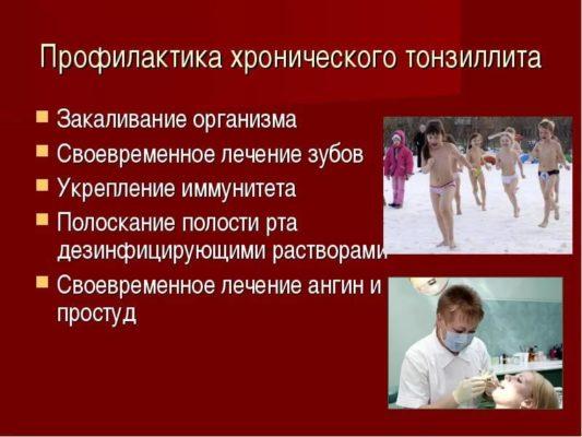 hronicheskij-tonzillit-u-detej-lechenie.jpg