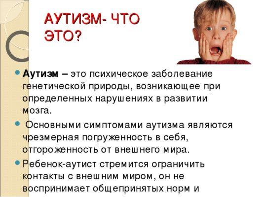 Аутизм у детей.jpg