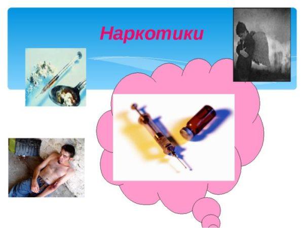 Влияние наркотиков на организм человека.jpg