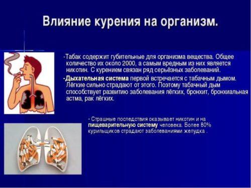 Какие болезни развиваются у человека при курении.jpg