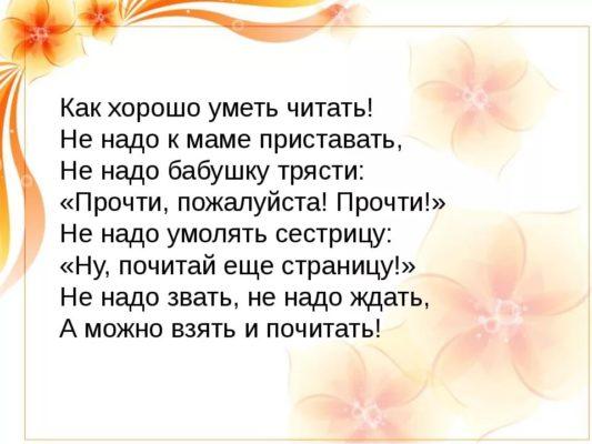 scenarij-prazdnika-proshchaj-azbuka-1-klass.jpg