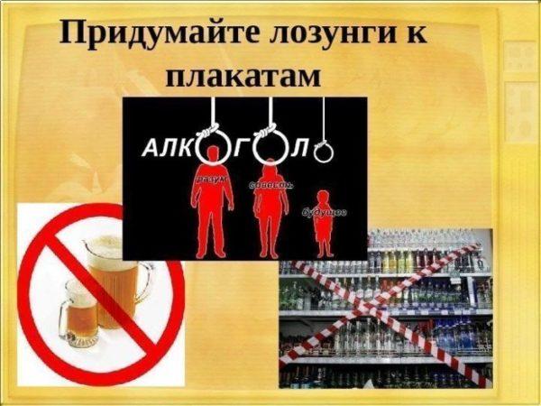 Влияние алкоголя на организм человека.jpg