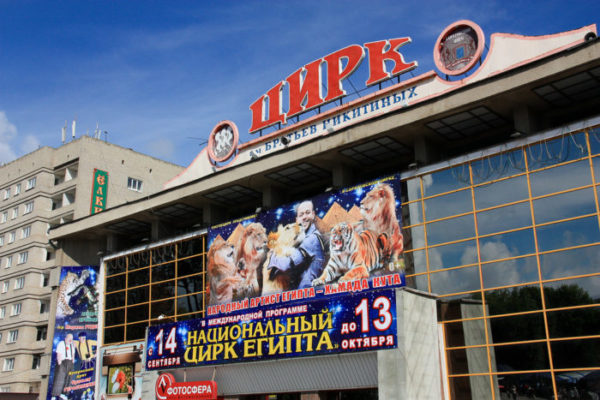 Саратовский цирк им. братьев Никитиных.jpg