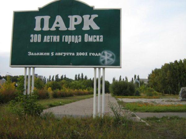 Парк им. 300-летия города Омска.jpg