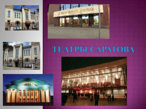 Театры Саратова для детей.jpg