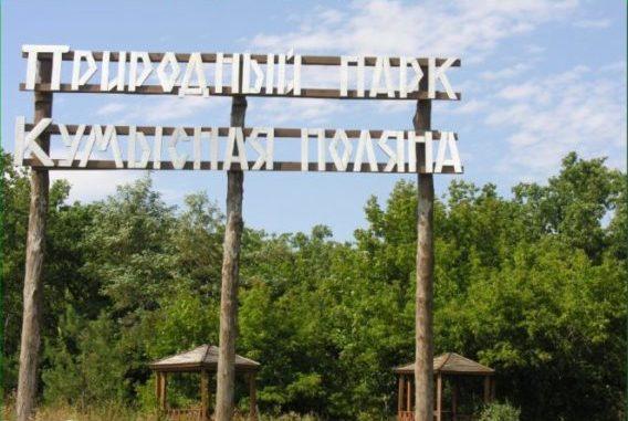 Природный парк Кумысная Поляна.jpg