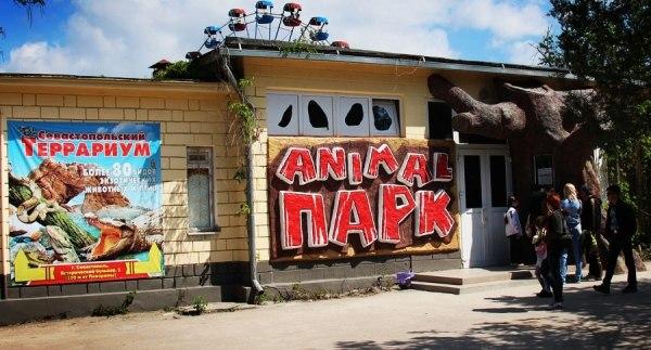 Террариум «Animal Парк»