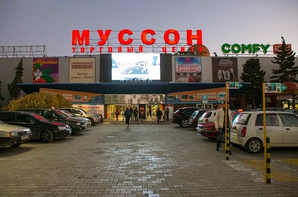 Торгово-развлекательный комплекс «Муссон»