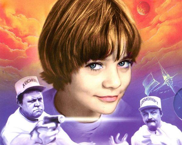 «Гостья из будущего» (1984) и «Лиловый шар» (1987)