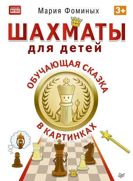 Хорошая книжка о шахматных правилах – в помощь(4)