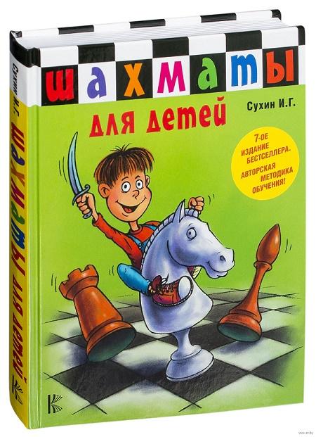Хорошая книжка о шахматных правилах – в помощь(5)