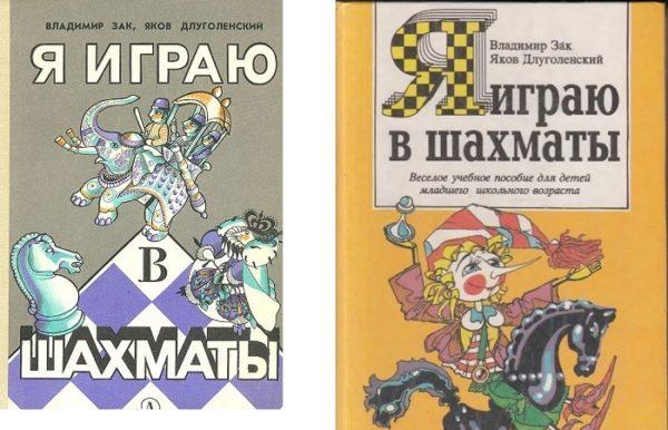 Хорошая книжка о шахматных правилах – в помощь