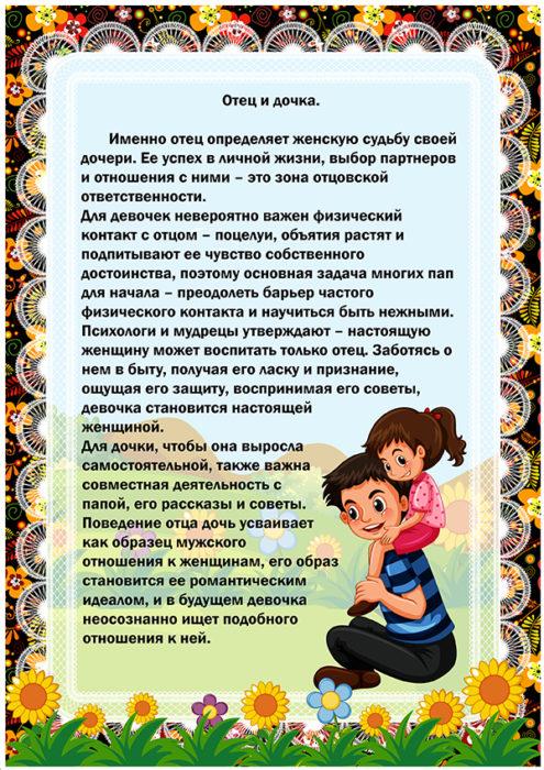 Роль семьи в воспитании дочери.jpg
