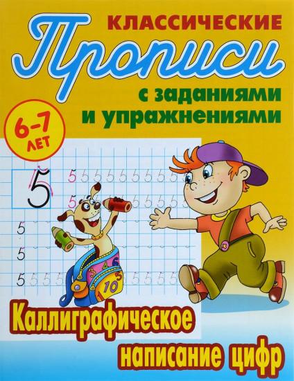 Каллиграфия для детей 6-7 лет.jpg