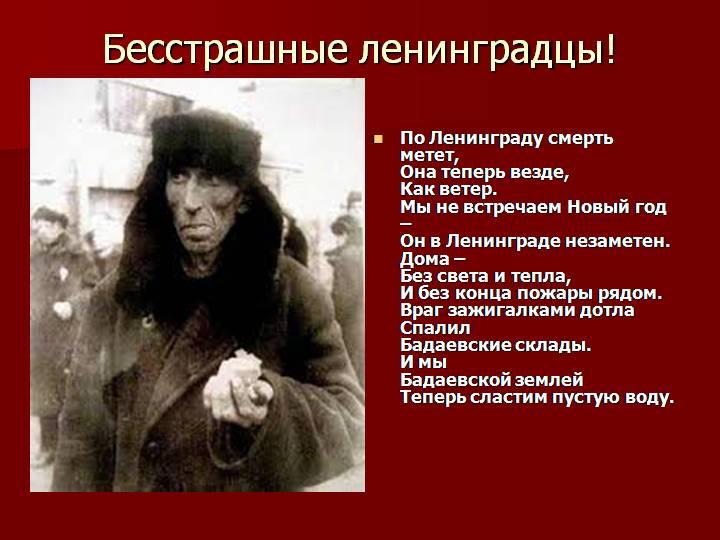 Что такое блокада Ленинграда детям.jpg