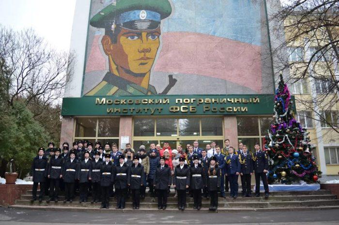 Московский пограничный институт ФСБ РФ