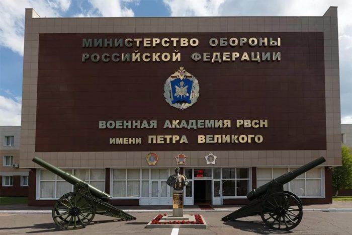Военная академия Ракетных войск стратегического назначения
