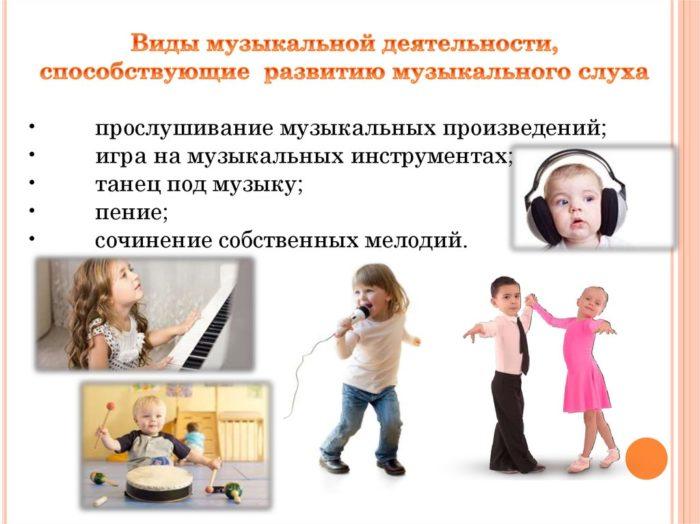 Как развивать у ребенка музыкальный слух