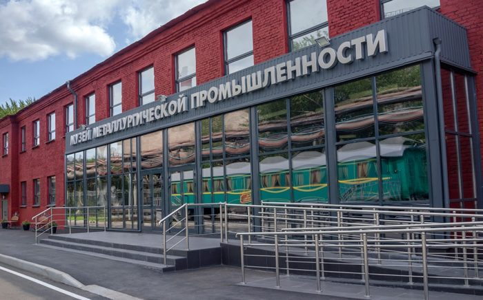 Музей металлургической промышленности