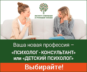 Запись на обучение по программе Основы психологического консультирования