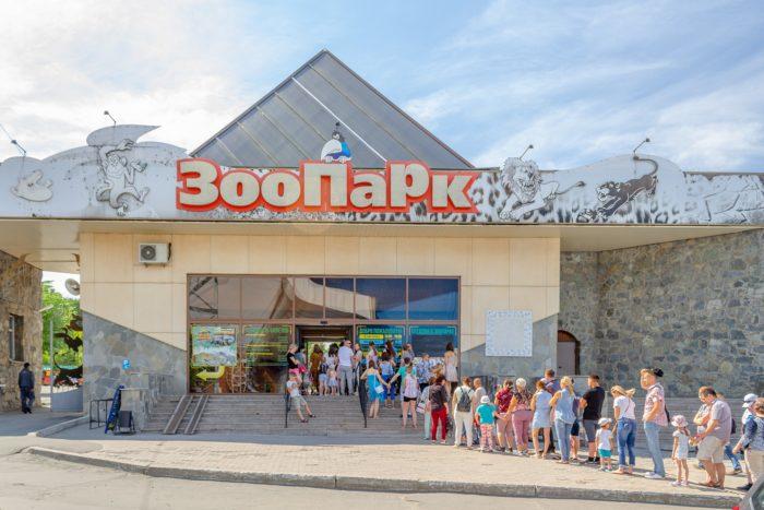Большой зоопарк