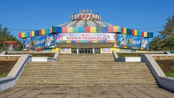 Кировский Государственный Цирк
