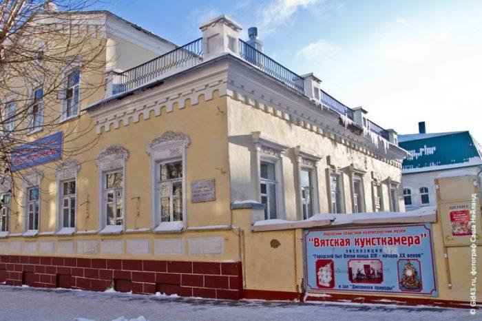 Краеведческий музей «Вятская кунсткамера»