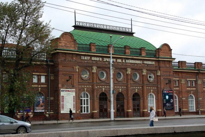 Иркутский областной театр юного зрителя имени Вампилова
