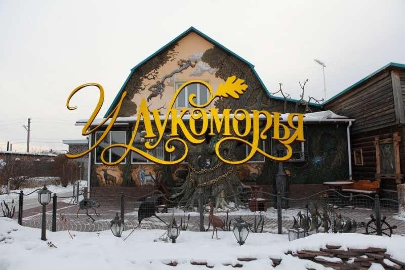 Контактный зоопарк «У Лукоморья»