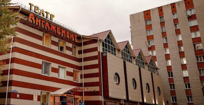 Молодёжный театр «Ангажемент»