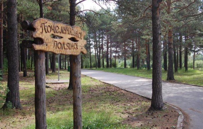 Парк «За Саймой»