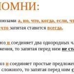 znaki-prepinaniya-v-russkom-yazyke-pravila