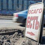 centrobanku-ne-nravitsja-chto-strahovshhiki-tvorjat-s-osago-28d114f
