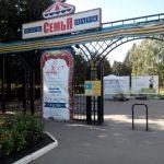 park-semya-byvshij-park-imeni-semi-ulyanovyh