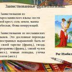 frazeologizmy-zaimstvovannye-iz-drugih-yazykov