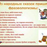frazeologizmy-zaimstvovannye-iz-skazok-2