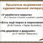krylatye-vyrazheniya