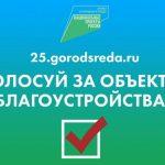 zhiteli-vladivostoka-reshajut-kakie-skvery-blagoustrojat-v-2022-godu-7e9c746