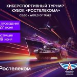 kibershvatka-dalnevostochnyh-gejmerov-priglashajut-srazitsja-za-kubok-rostelekoma-32fa4f4