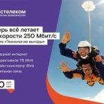 kachestvo-i-skorost-bolee-24-tysjach-vladivostokcev-polzujutsja-skorostnym-internetom-ot-rostelekoma-23c5516