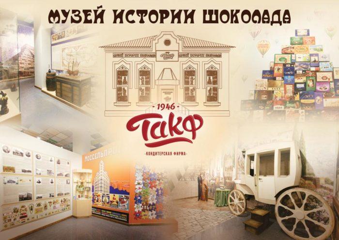 Музей истории шоколада кондитерской фабрики ТАКФ