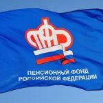pfr-obratilsja-k-rossijanam-po-povodu-vyplat-pensij-i-posobij-3720594