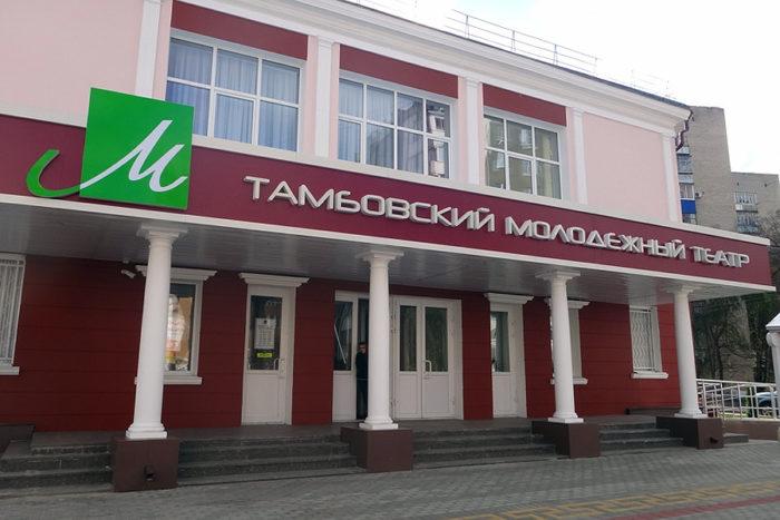 Тамбовский молодёжный театр