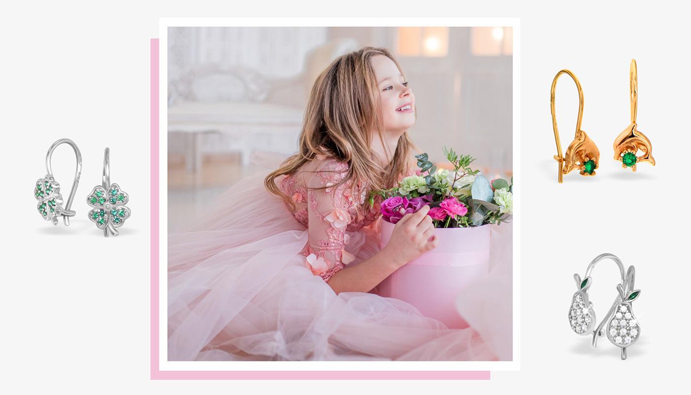 Красивые детские серьги: где купить?